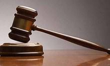 Рецидивист бе осъден за 21-и път във Варна