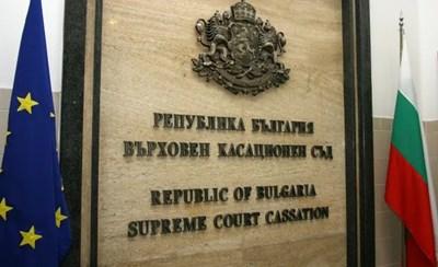 Върховният касационен съд се е произнесъл по делото окончателно.