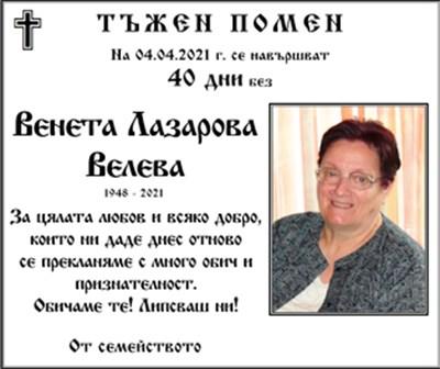 Венета Велева