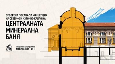 Конкурс решава съдбата на северното крило на Централна минерална баня в София