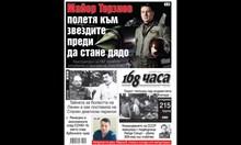 Тайната за болестта на Ленин