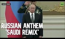 Путин изслушва саудитски ремикс на химна на Русия