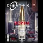 COVID-19 като руска рулетка (Видео)