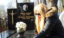 Вандали оскверниха гроба на Стоянка Мутафова. Откраднаха кръста
