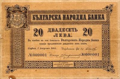 Първата банкнота със сериен номер №000001