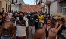 Протестиращи в Куба: Гладни сме! Стига комунизъм! Стига диктатура!