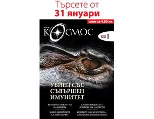 """От 31 януари новият брой на сп. """"Космос"""" излиза на пазара"""