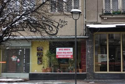 Макар и след само седмица извънредно положение на централните улици в София се появиха доста затворени завинаги магазини. Един от дългосрочните ефекти за икономиката на града ще е поевтиняването на наемите на търговски обекти и офис площи. СНИМКА: Николай Литов