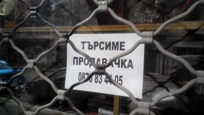"""За мекането сме писали и друг път, но тази табела доказва, че грешките не спират. Правилният надпис трябва да бъде """"Търсим продавачка"""". СНИМКА: Алексения Димитрова"""