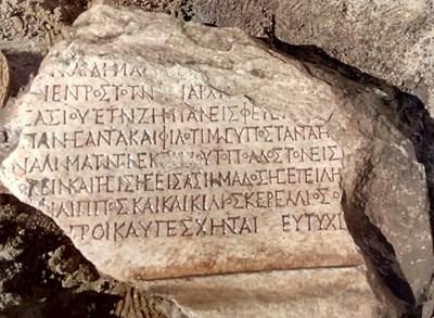 Новооткритият надпис, който съобщава за наложената глоба на Филипопол от императора.
