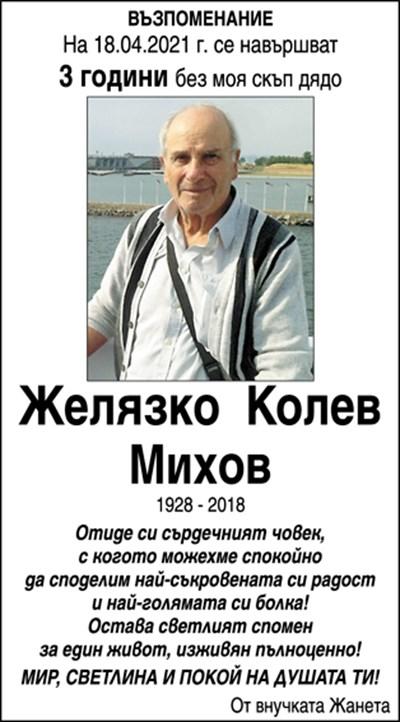 Желязко Михов