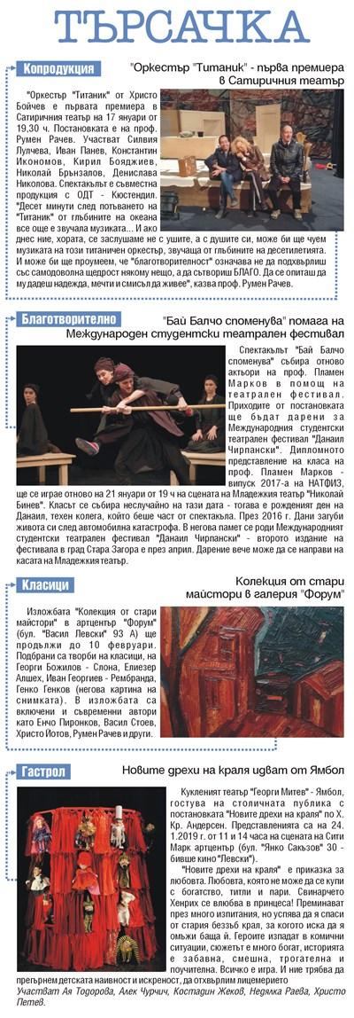 """""""Оркестър """"Титаник"""" е първата премиера за новата година в Сатиричния театър"""
