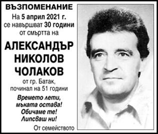 Александър Чолаков