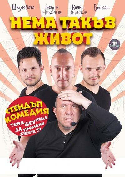 Плакатът на турнето