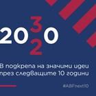"""Фондация """"Америка за България"""" обявява 4 конкурса за 1 милион лева"""