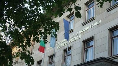 """Това е езиковата гимназия """"Ромен Ролан"""" в Стара Загора"""