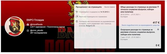 Организацията на ВМРО в Пловдив е похарчила 934 лв. за партийната страница.