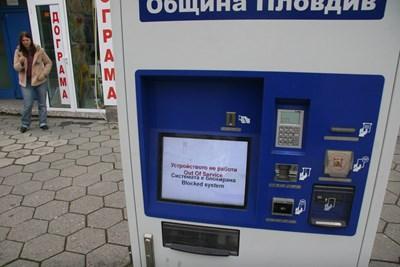 Паркоматите по спирките в Пловдив не работят СНИМКА: Евгени Цветков
