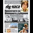 Проклятието на Народното събрание и трагедиите на Ренета Инджова