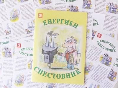 """Наръчникът е илюстриран с карикатури на художника на """"24 часа"""" Ивайло Нинов. Той е """"бащата"""" на """"Малкия Иванчо"""" ."""