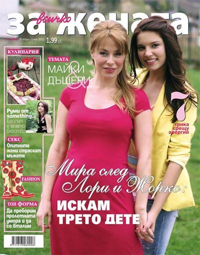 Така изглежда корицата на новия брой на списанието.