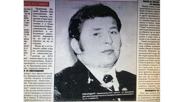 Масовото убийство с най-много жертви в България - 10, е заради несподелена любов. Студент журналист с цената на живота си прекратява касапницата