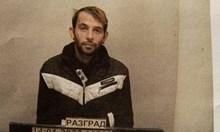 Заловиха избягалия рецидивист Емил Великов
