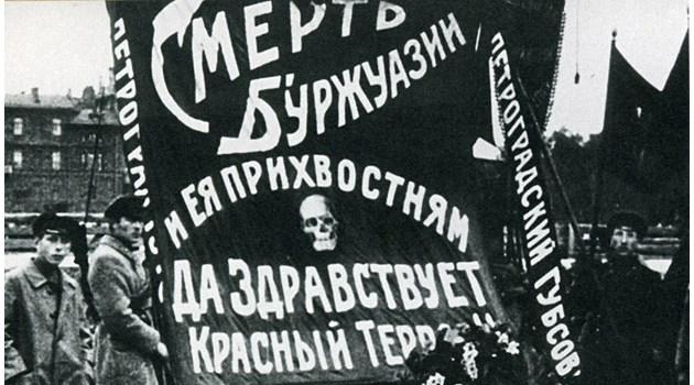 Ужасът на Червения терор