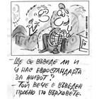 Инфлация за вота на недоверие