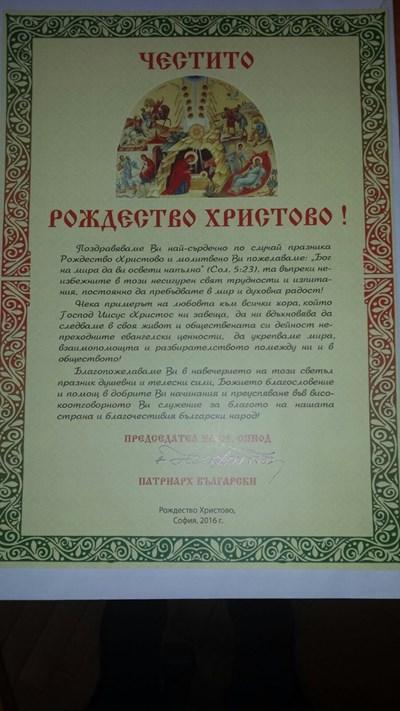 Посланието на патриарха до Бойко Борисов