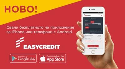 Още по-удобно и лесно с новото мобилно приложение на Easy Credit