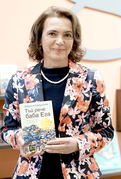 Ивинела Самуилова на премиерата на новата си книга