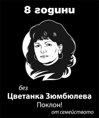 Цветанка Зюмбюлева