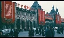 Виж СССР през 1953 г.