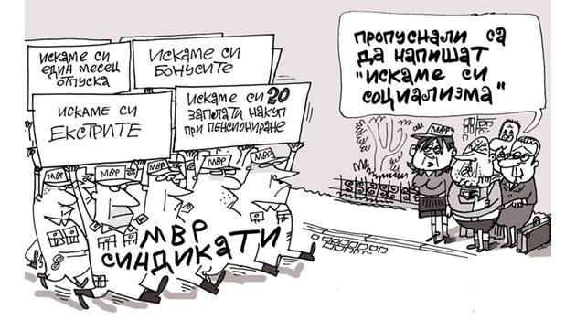 За протеситите на служителите на МВР