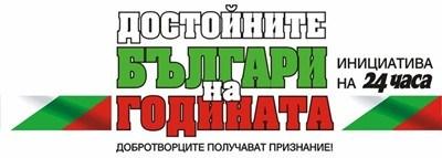 Първите номинации за достойните българи - 2019