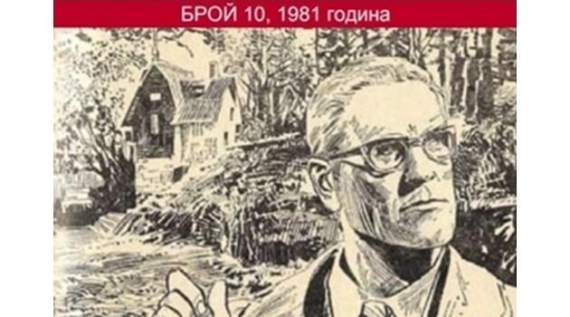 Инспектор Стрезов: Задача с многонеизвестни
