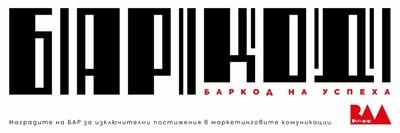 """""""Баркод на успеха"""" е мотото на тазгодишния конкурс BAAwards'2018."""