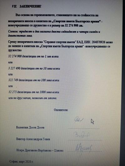 Излезе оценката на имотите на ЦСКА - 32 274 900 лева