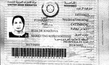 Опасните връзки на криптокралицата Ружа в Дубай