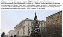 """Руската елха не била """"подарък"""", а """"съвместен проект"""""""