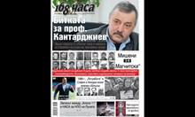 """Битката на проф. Кантарджиев и мишените """"Магнитски"""""""