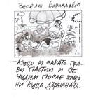 Малкият Иванчо разсъждава защо ни куца държавата