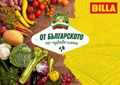 Български плодове и зеленчуци с гарантирано качество