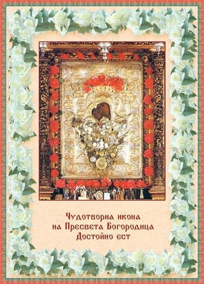 """Чудотворната икона """"Св. Богородица Достойно ест"""""""