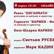 Оркестърът на БНР с концерт за Международният ден на ромите