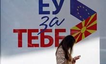 Защо се учудваме на братята македонци?