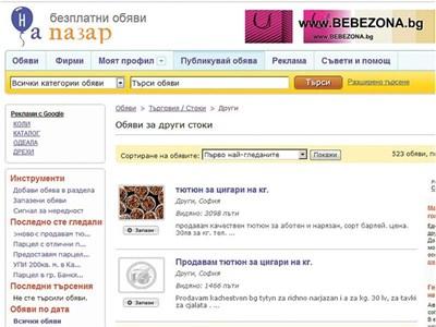 В сайтове може да се намерят десетки обяви за продажба на тютюн за свиване на цигари. Средната цена е 30 лв./кг.