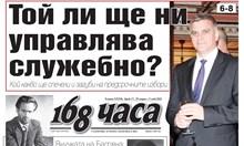 """12 дни по-рано """"168 часа"""" позна: Стефан Янев е служебен премиер"""