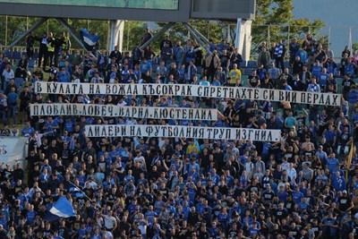 """Божинов се извини на """"сините"""" фенове: Не бяхме на вашето ниво"""